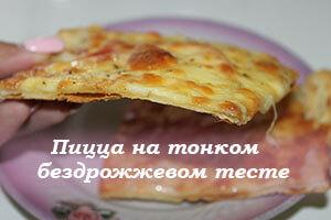 тесто без дрожжей для пиццы