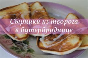 приготовить сырники из творога рецепт классический